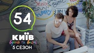 Киев днем и ночью - Серия 54 - Сезон 5