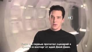 Бенедикт Камбербэтч о фильме стартрек интервбю!