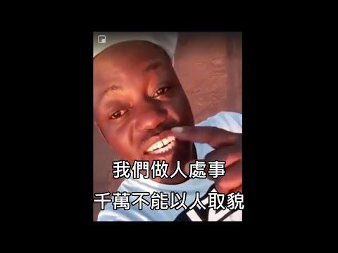 非洲男子想用英文講以貌取人