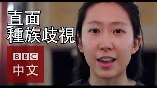 《說出我的名字》——美國華人留學生直面種族歧視