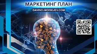 ✅ Робот DaVinci (Форекс-Робот ДаВинчиПро) - Маркетинг План (11 мин.)