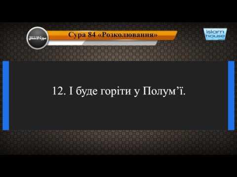 Читання сури 084 Аль-Іншикак (Розривання) з перекладом смислів на українську мову (Аділь Райан)