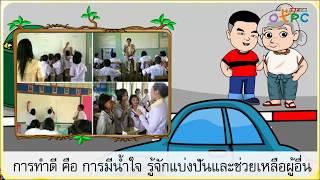 สื่อการเรียนการสอน ความดีทำได้ทุกวัน  ป.1 สังคมศึกษา