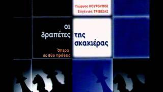 Οι δραπέτες της σκακιέρας - Γιώργος Κουρουπός