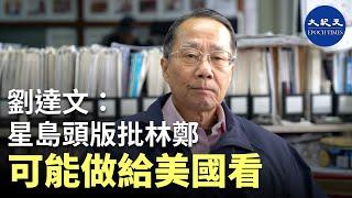 【珍言真語】(字幕)前哨總編劉達文(6): 星島頭版批林鄭,何柱國可能做給美國看;星島以前是右派,很多老人家看,現在起著統戰的角色;美國已經在清理紅色代理人。| #香港大紀元新唐人聯合新聞頻道
