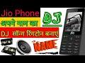 JIO phone me dj song banay