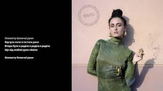 Alina Pash   Radila Feat Piers Faccini