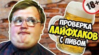 Вызов от Red21| Проверка Лайфхаков с Пивом 18+ | Ботаник
