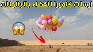 Send a camera to space by helium balloons | Unexpected experience !!!😱💔