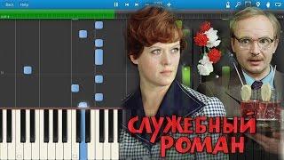"""Мелодия Из Кинофильма """"Служебный Роман"""" (на пианино Synthesia)"""