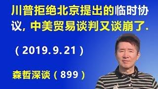 形势急转,川普拒绝北京提出的《临时协议》,中美贸易谈判又谈崩了.(2019.9.21)