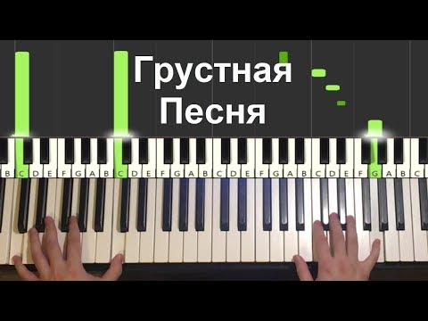 THRILL PILL - Грустная Песня (Piano Tutorial Lesson)