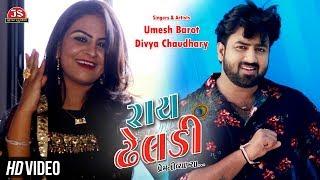Ray Dheladi - HD Video - Umesh Barot - Divya Chaudhary - રાય ઢેલડી