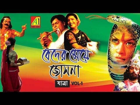 Download Beder Meye Josna- 1 | বেদের মেয়ে জ্যোৎস্না | Bangla Jatra Pala 2017 HD Mp4 3GP Video and MP3