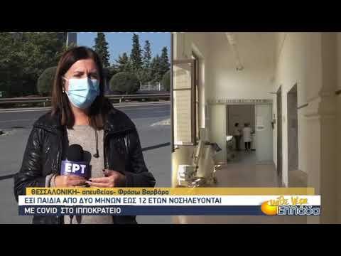 Έξι παιδιά έως 12 ετών νοσηλεύονται με κορονοϊό στο νοσοκομείο Ιπποκράτειο | 6/11/2020 | ΕΡΤ
