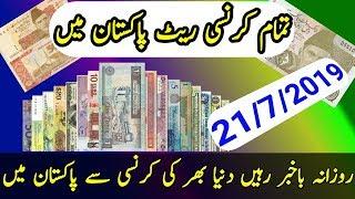 World Currency Rate in Pakistan .  today 21/7/2019 .  urdu pak