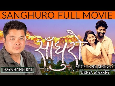 Sanghuro | Nepali Movie