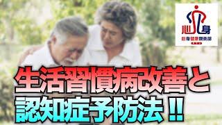【中高年専門】生活習慣病や認知症予防にもなる!今すぐパーソナルトレーニングへ!