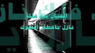 تحميل اغاني نازل ياقطار الشوك. عبد فلك MP3