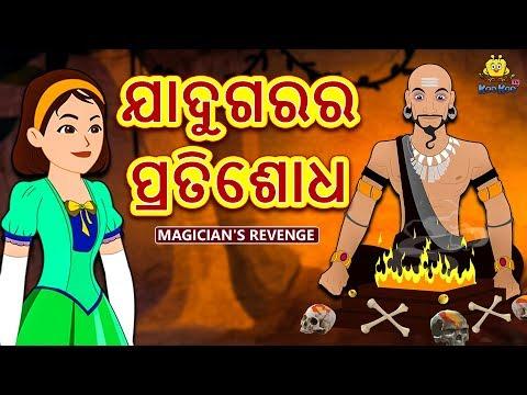 ଯାଦୁଗରର ପ୍ରତିଶୋଧ - Odia Story for children | Odia Fairy Tales | Moral Story in Odia | Koo Koo TV