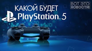 Какой будет PlayStation 5 и взлетит ли Google Stadia? - ВОТ ЭТО НОВОСТИ!