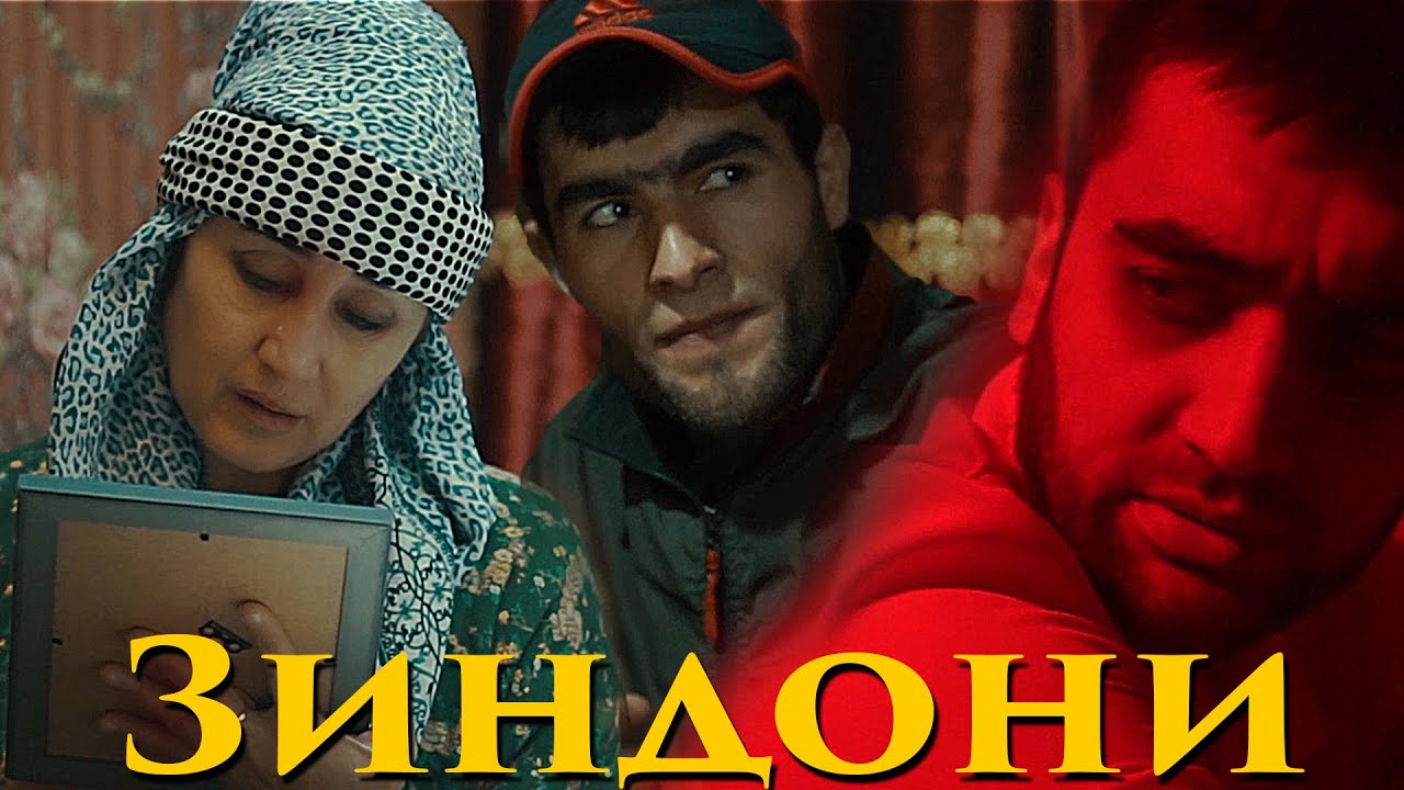 Шамсуддин Мирзоев Зиндони