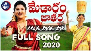 Medaram Jathara Song 2020   Full HD Song   Mangli   Charan Arjun   Yashpal   Kanakavva  