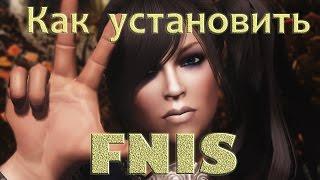 Как установить FNIS для Скайрима и для чего она нужна