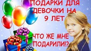 Что подарить девочке на 9 лет?
