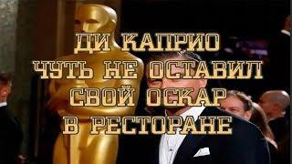 Как живут знаменитости. Ди Каприо чуть не оставил свой Оскар в ресторане.