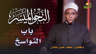 باب النواسخ برنامج النحو الميسر مع فضيلة الدكتور محمد حسن عثمان