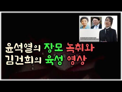 윤석열 장모(최은순)의 결정적 녹취, 김건희의 육성이 담긴 영상