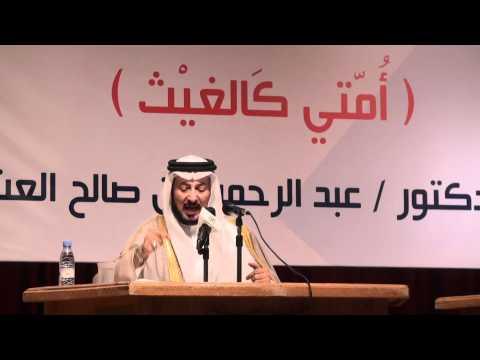 قصيدة أمتي كالغيث – د . عبدالرحمن العشماوي