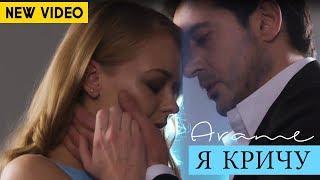 Arame - Я КРИЧУ (Official Music Video) 2017