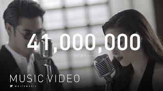 พัง..(ลำพัง) - Getsunova x Lydia [Official MV]