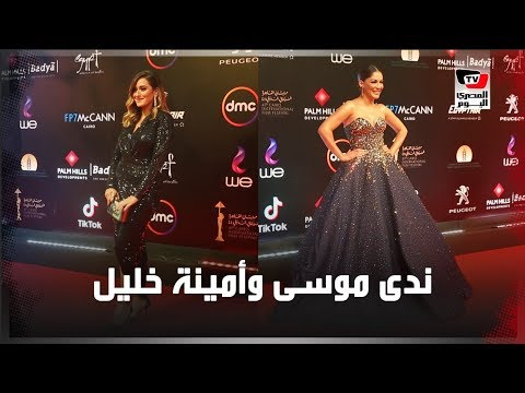 أمينة خليل وندى موسى يتألقن في ختام مهرجان القاهرة السينمائي الدولي