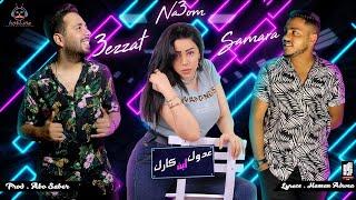 عدوك أبن كارك - نعوم - احمد عزت وعلي سمارة ( نجوم عايم في بحر الغدر ) اجدد اغاني 2020 توزيع ابو صابر تحميل MP3