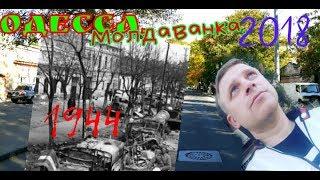 Ищу по фото 1944 эти места сегодня. Одесса. Молдаванка.