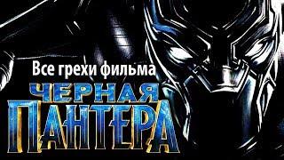 """Все грехи фильма """"Черная Пантера"""""""