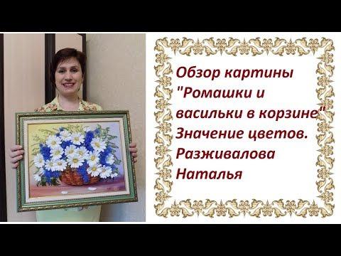 """Обзор картины """"Ромашки и васильки в корзине"""". Значение цветов."""