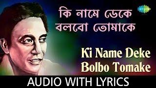 Ki Name Deke Bolbo Tomake With Lyrics   Shyamal Mitra