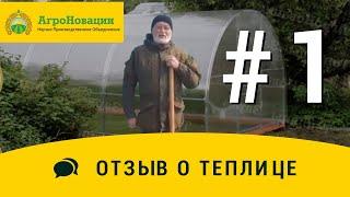 Отзыв #1 - О теплице Заря от компании АгроНовации