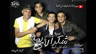 تحميل اغاني تيتو و بندق - مهرجان شكرا لاي رمة - القمة شعبي | Shokrn la2y rema - ElQma Sha3bi MP3