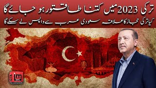 The power of turkey in 2023   Noor Mujdded   IM Tv