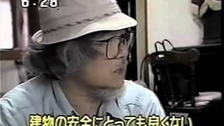 ニュース+1被害続出!秋田杉の家H10_6_17