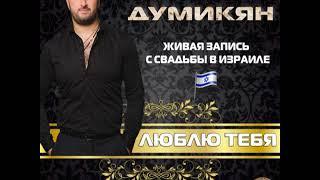 "Video thumbnail of ""АРКАДИЙ ДУМИКЯН - ЛЮБЛЮ ТЕБЯ - 2017 - www.KavkazPortal.com"""