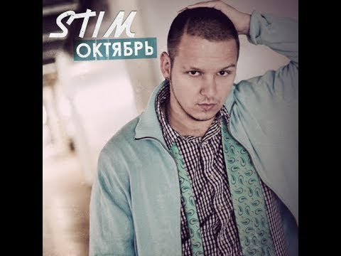 ST1M - Октябрь  (альбом).