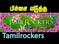 TamilRockers Website now asking his followers to fund Money | பிச்சை எடுத்த Tamilrockers