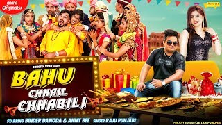 Raju Punjabi : Bahu Chhail Chhabili | Binder Danoda, Anney Bee | Latest Haryanvi Songs Haryanavi