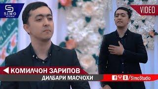 Комилчон Зарипов - Дилбари Масчохи 2019 | Komiljon Zaripov - Dilbari Maschohi 2019